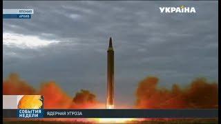 В Северной Корее впервые испытали водородную бомбу