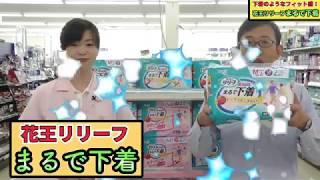 ごわごわしない リリーフ まるで下着 BY薬王堂TV thumbnail