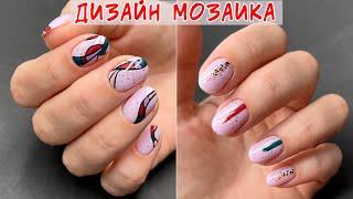 Дизайн мозаика на ногтях / Протезирование ногтей на руках