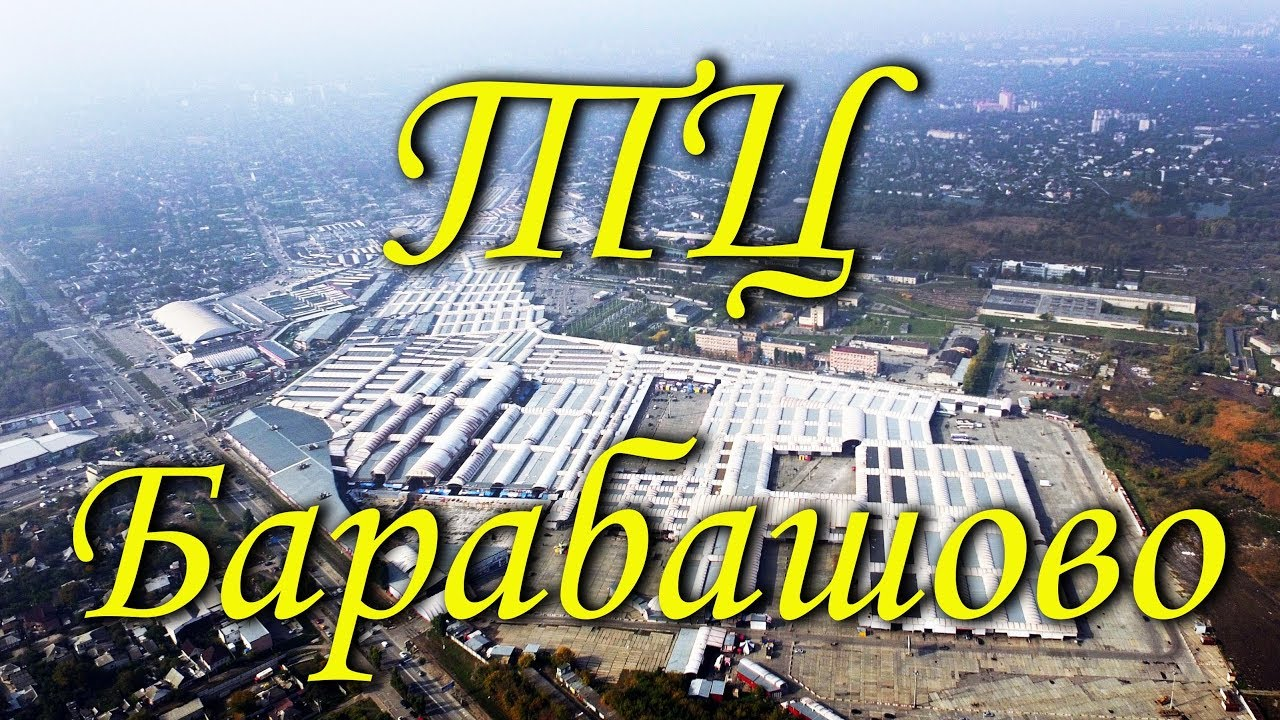 1a5f873a0 БАРАБАШОВО.Город в городе.Ukraine.Kharkiv - YouTube