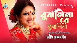 BujhliNare BujhliNa (বুঝলিনারে বুঝলিনা) - Chokh Diye Chhobo Tomay - Ankhi Alamgir Music Video