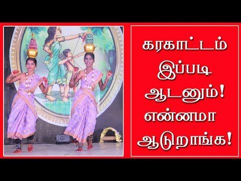கரகாட்டம் | Tamil