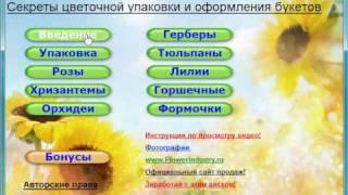 Курсы флористики (цветочный бизнес, флористика)(, 2009-11-26T15:39:57.000Z)