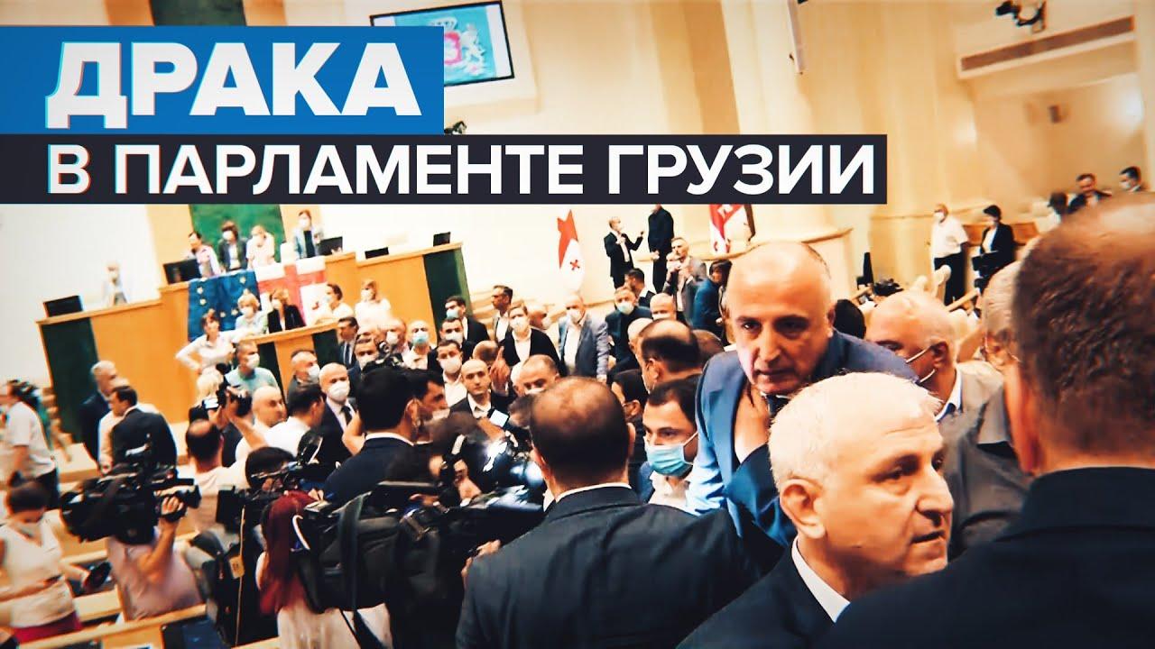 В парламенте Грузии подрались депутаты от оппозиции и представители власти