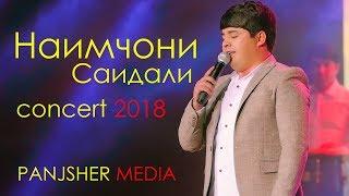 Консерти Наимчони Сайдали кисми 1
