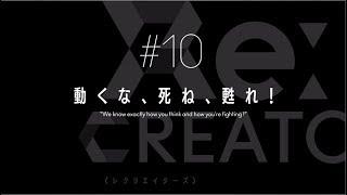 TVアニメ「Re:CREATORS(レクリエイターズ)」 #10 予告動画