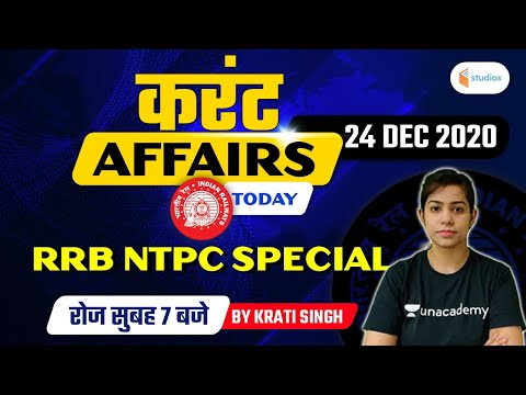 24 December Current Affairs 2020 | Current Affairs by Krati Singh | Current Affairs Today