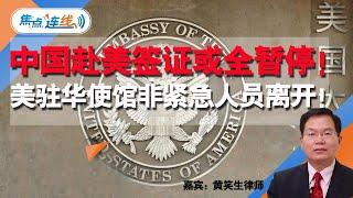 中国赴美签证或全暂停!美驻华使馆非紧急人员离开! 焦点连线 2020.01.30