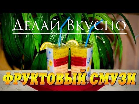 рецепт коктейль фрукти