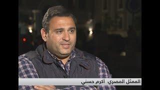 أكرم حسني: