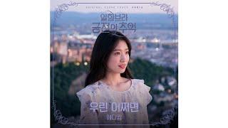 Eddy Kim - Memories of the Alhambra OST Part.6