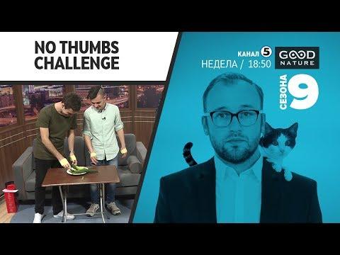 No thumbs challenge со GP и Steffonator