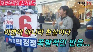 4,3  국회의원 보궐선거 통영시 대한애국당 태극기세력 박청정 후보 지원유세