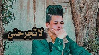 فلم / لاتجرحني شوفو شصار... #يوميات_سلوم