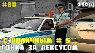 Город Грехов 80 - Взяли с поличным # 5 : Гонка за Лексусом