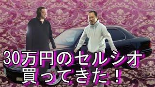 30万円で20セルシオ買ってみた!ボロボロの塗装を綺麗にしよう!(LS400)  ♯ラフ動画