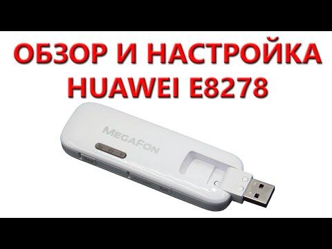 Обзор и настройка Huawei E8278