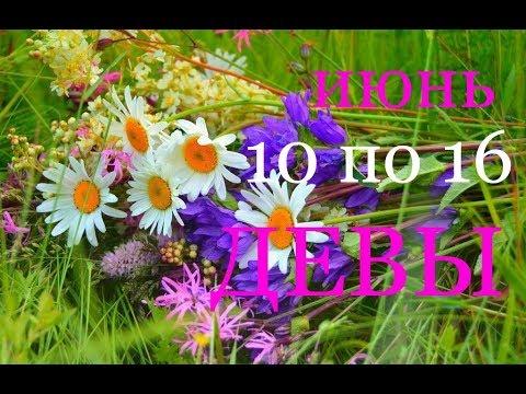 ДЕВЫ. ТАРО-ГОРОСКОП на НЕДЕЛЮ с 10 по 16 ИЮНЯ. 2019 г.