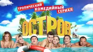 Остров 2 сезон 20 серия