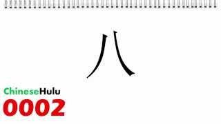 SAT 2 Chinese Flash Card 0002 八 bā