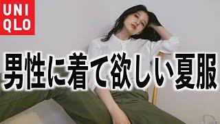 【ユニクロ】