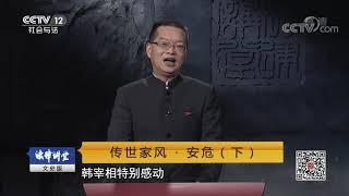 《法律讲堂(文史版)》 20190525 传世家风·安危(下)  CCTV社会与法