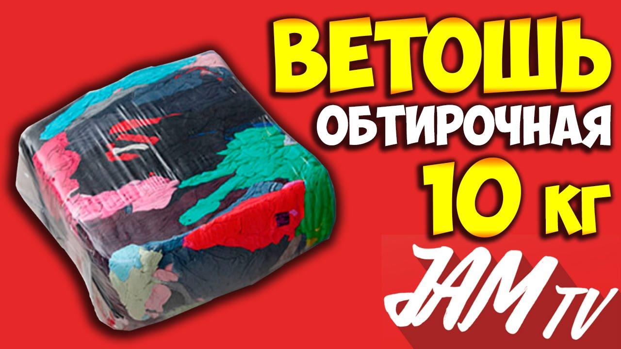 Ветошь в интернет магазине «komplekt. Ua» ✓ ветошь купить по доступной цене в киеве – komplekt. Ua ✓ доставка по киеву и украине ✓ ☎ +38 (0482).