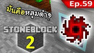 🌑 มายคราฟ: StoneBlock 2 - แร่หลุมดำชิ้นแรก (Singularity) #59