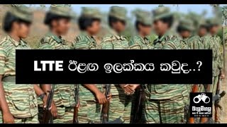Balumgala - LTTE Next Target - 30th January 2017