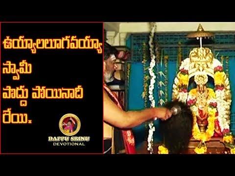 ఉయ్యాలలూగవయ్యా-స్వామీ-పొద్దు-పోయినాదీ-రేయి-||-v-6.8-||-dappu-srinu-devotional