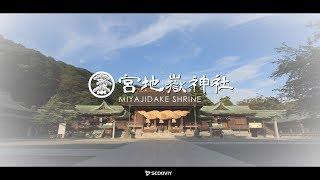 【宮地嶽神社】プロモーションビデオ ~明日へ続く、光の道~
