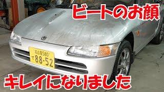 フロント周りの仕上げ【ビートレストア】Finish around the front【BEAT Restore】 thumbnail