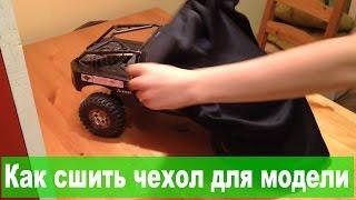Как сшить чехол для радиоуправляемой модели своими руками