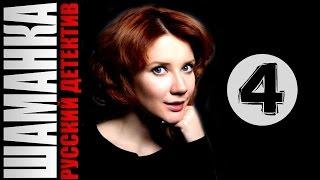 Шаманка 4 серия 2016 русские детективы 2016 russian detective serial