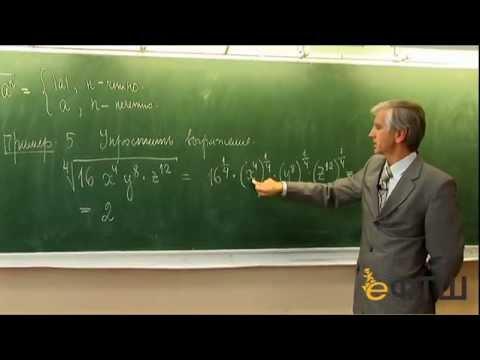 Презентация к уроку: Преобразование выражений, содержащих операцию извлечения квадратного корня