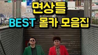 [몰카] 면상들 베스트 몰카모음집 (2019 상반기)