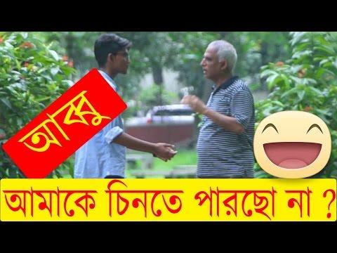 আব্বু  তুমি এখানে ???  | Best Father Pranks | Bangla Funny Video | Bangla Prank EP 10