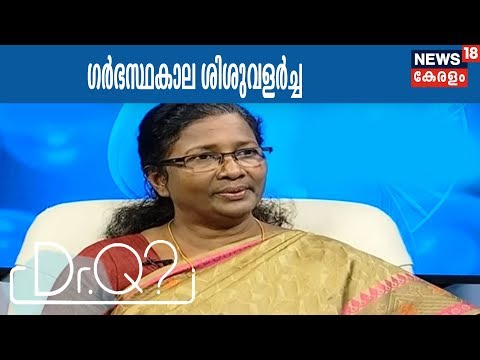Dr Q: ഗര്ഭസ്ഥകാല ശിശുവളര്ച്ച | Fetal Development  |   21st February 2018