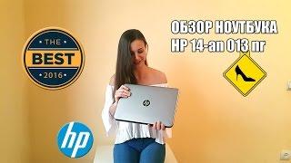 hP 14-an013nr - ОБЗОР лучшего бюджетного ноутбука с Full HD экраном