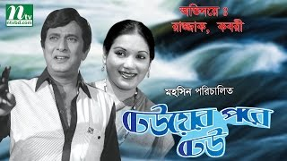 Bangla Movie Dhewer Pore Dhew (ঢেউয়ের পরে ঢেউ) | Razzak & Kobori; Directed by Mohsin | NTV Movie