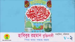 Habibur Rahman Juktibadi - Pita Mata Sombondhe Boyan | Mahfil, Barisal | Waz