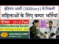 Indian Army Female Bharti 2018 - Military Nursing Service 2019 BSc (Nursing) Course Online Form