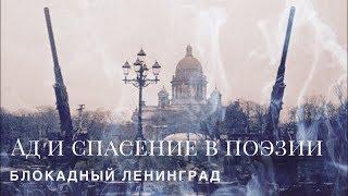 Блокадный Ленинград: ад и спасение в поэзии