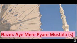 Aye Mere Wale Mustafa (saw) Aye Sayyad ul Waara - Nazam - Lajna Member - Islam Ahmadiyya