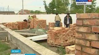 Строительство домов в Аскизе  08 06  2016