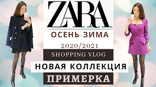 ZARA 🛍️ Shopping VLOG НОВИНКИ 2020 - 2021. Большая ПРИМЕРКА перед BLACK FRIDAY Бюджетный Шопинг ЗАРА