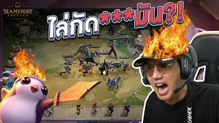 Teamfight Tactics - ไล่กัด***มัน!! (Auto Chess) l VRZO