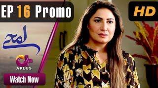 Pakistani Drama | Lamhay - Episode 16 Promo | Aplus Dramas | Saima Noor, Sarmad Khoosat