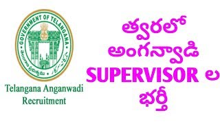 anganwadi job updates in telangana | anganwadi supervisor jobs in telangana