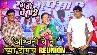 ye-re-ye-re-paisa-2-reunion-ashok-saraf-charusheela-sachin-pilgaonkar